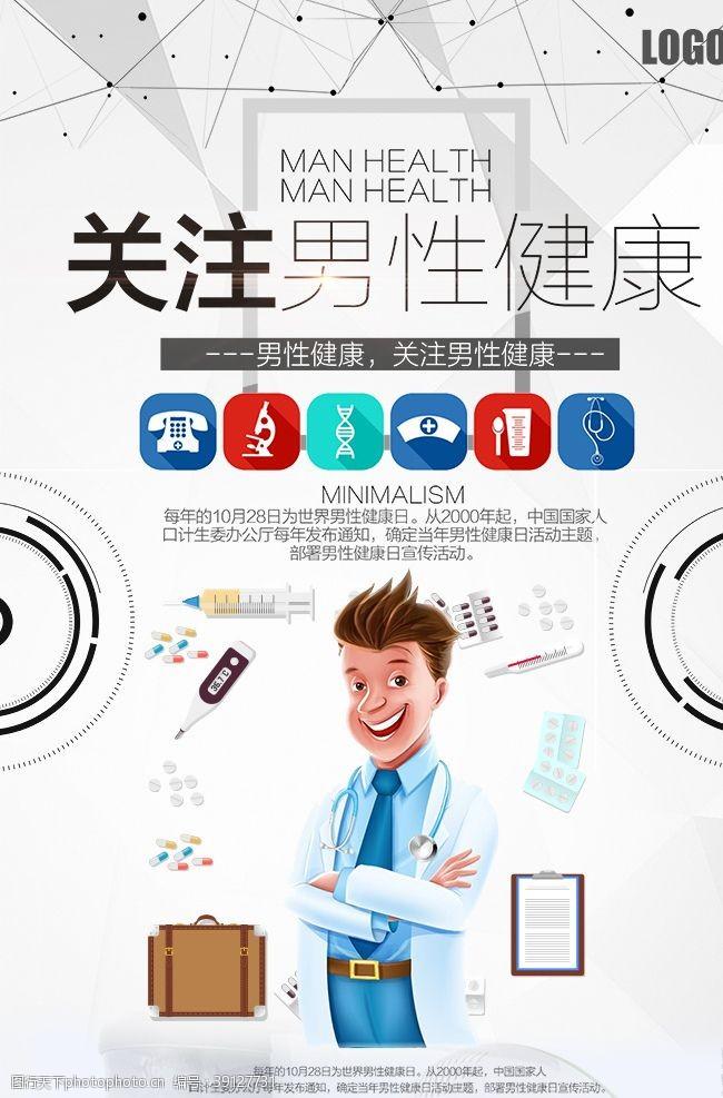 男科杂志 男性健康海报图片