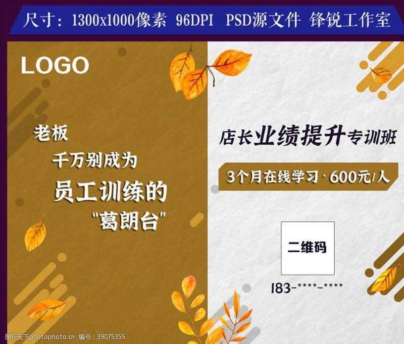 训练 秋季产品理念宣传海报图片