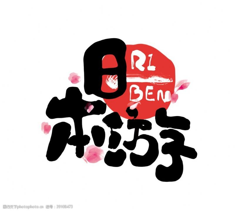 旅行 日本游字体字形主题海报素材图片