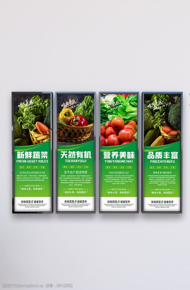 鲜宣传单 蔬菜挂画图片