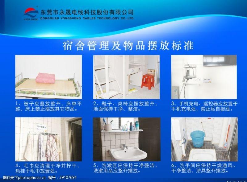 300dp 宿舍物品摆放标准图片