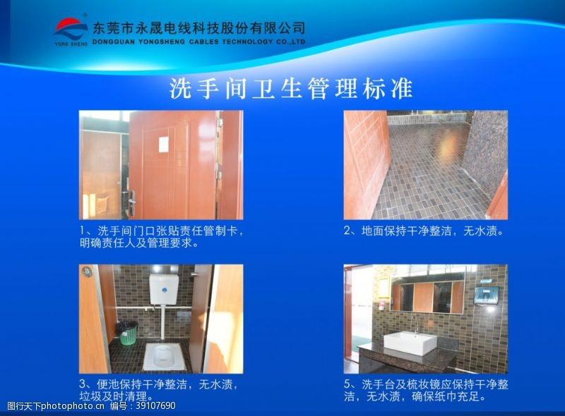 300dp 宿舍洗手间管理标准图片