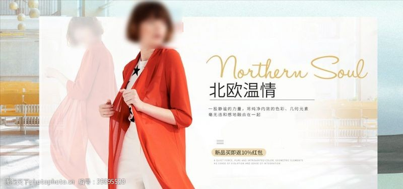 天猫淘宝海报设计页面设计女装页图片