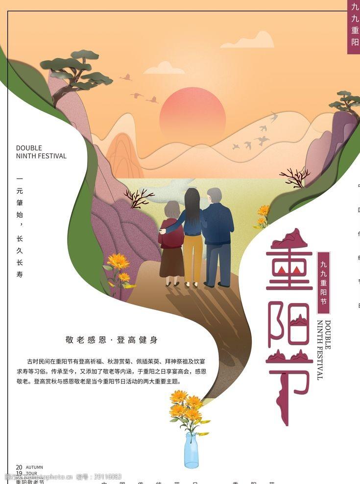 微立体传统节日九九重阳节习俗图片