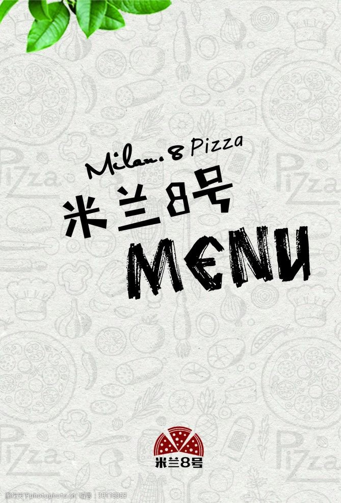 西餐披萨封底菜单菜谱图片