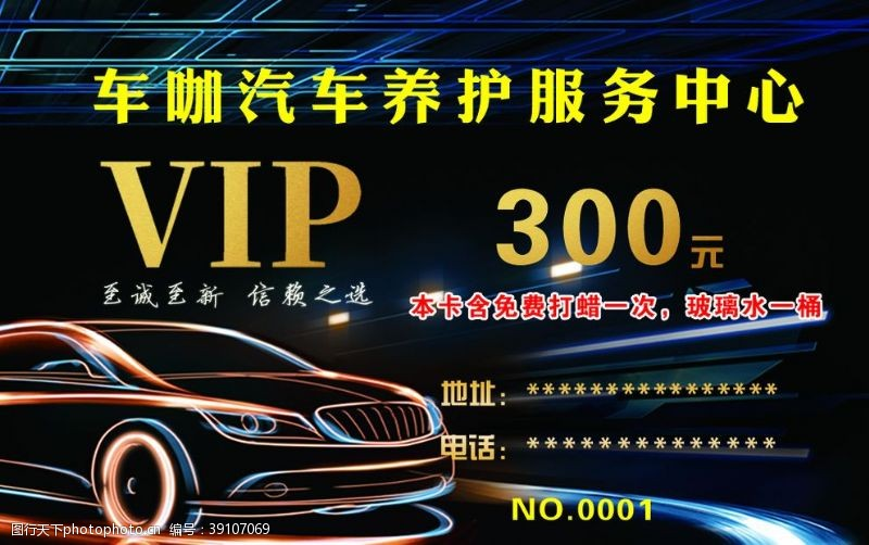 高档汽车 修车VIP卡图片