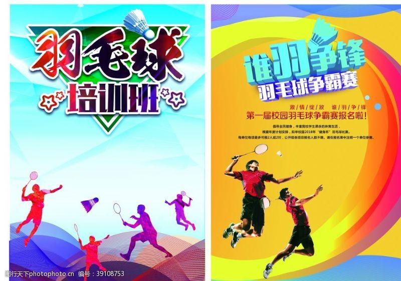 体育 羽毛球大赛图片