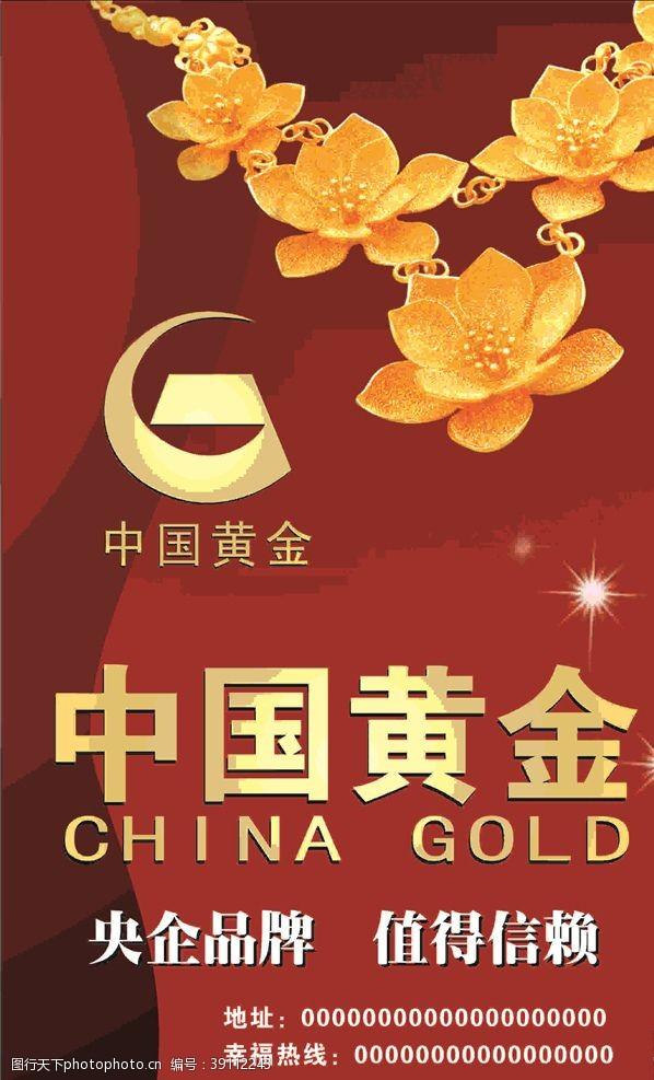 黄金促销活动 中国黄金图片