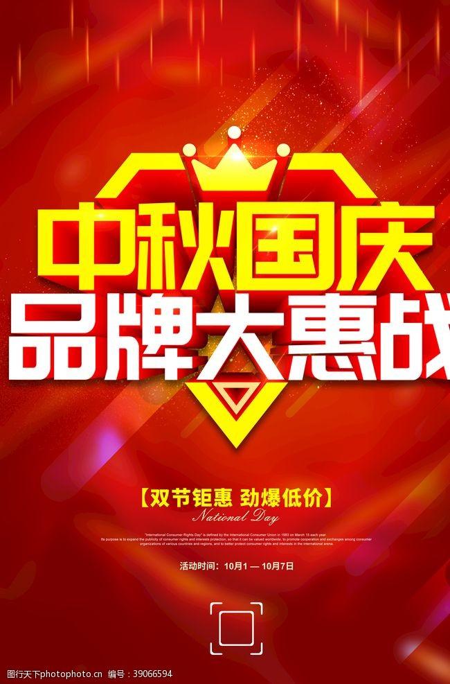 品牌联盟 中秋国庆品牌大惠战图片