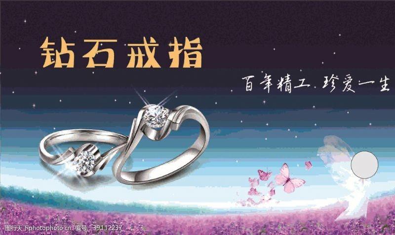 黄金促销活动 钻石戒指图片