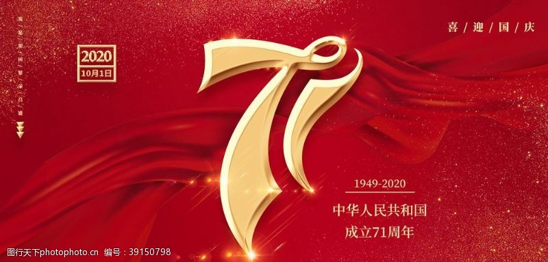 金色字 71周年图片