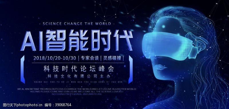 智能海报 AI智能时代图片