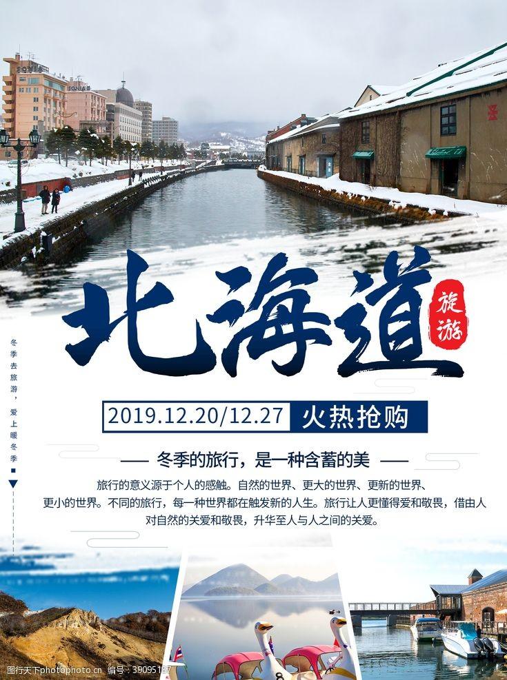 日本旅游海报 北海道旅游图片