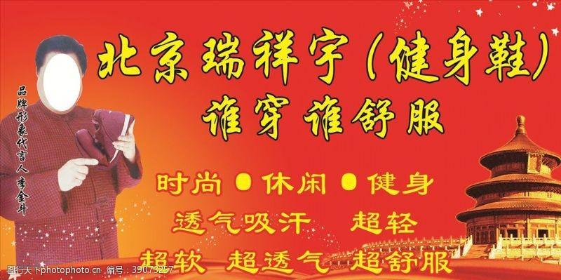健身鞋 北京瑞祥宇图片