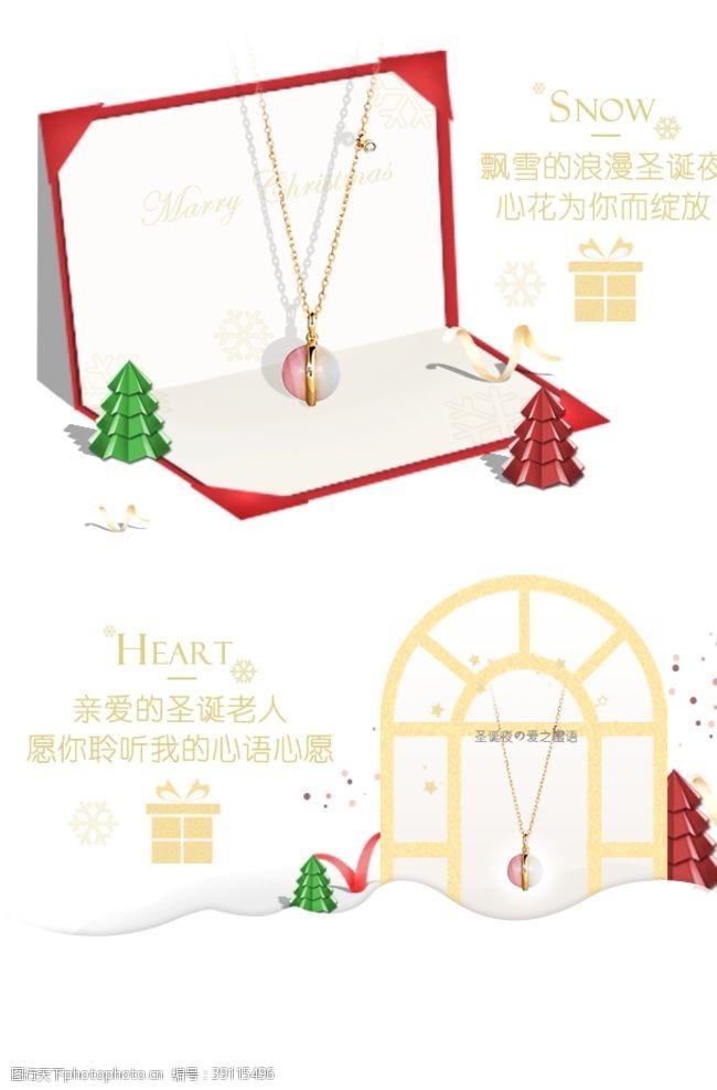 平面 贝母项链圣诞夜贺卡海报原创素材图片