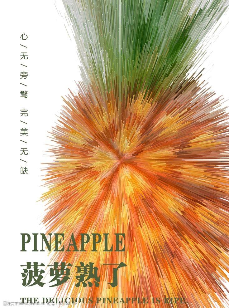 原创海报 菠萝熟了图片