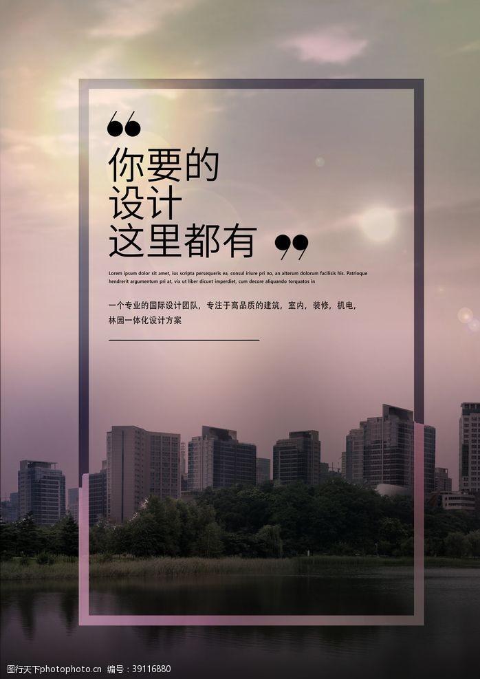 科幻世界 城市海报图片