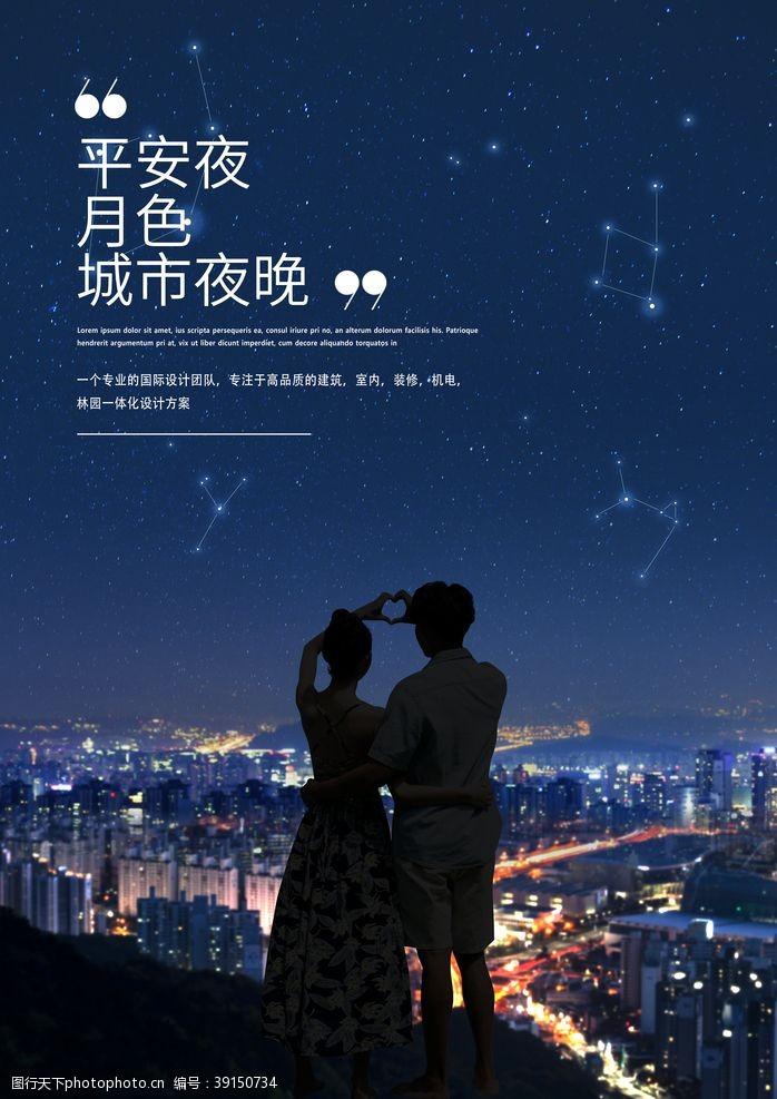 风景banner 城市夜色图片