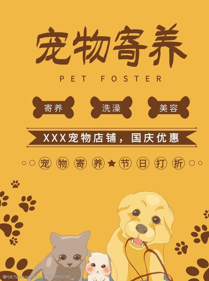 宠物用品 宠物寄养图片