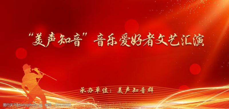 大气红色简约美声文艺演出背景图片