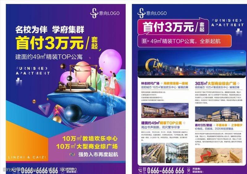 dm宣传单页 地产公寓单页图片