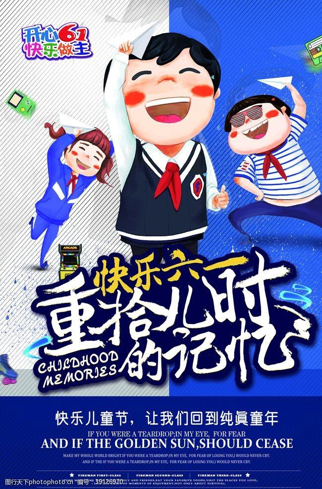 迎六一儿童节 儿童节海报图片
