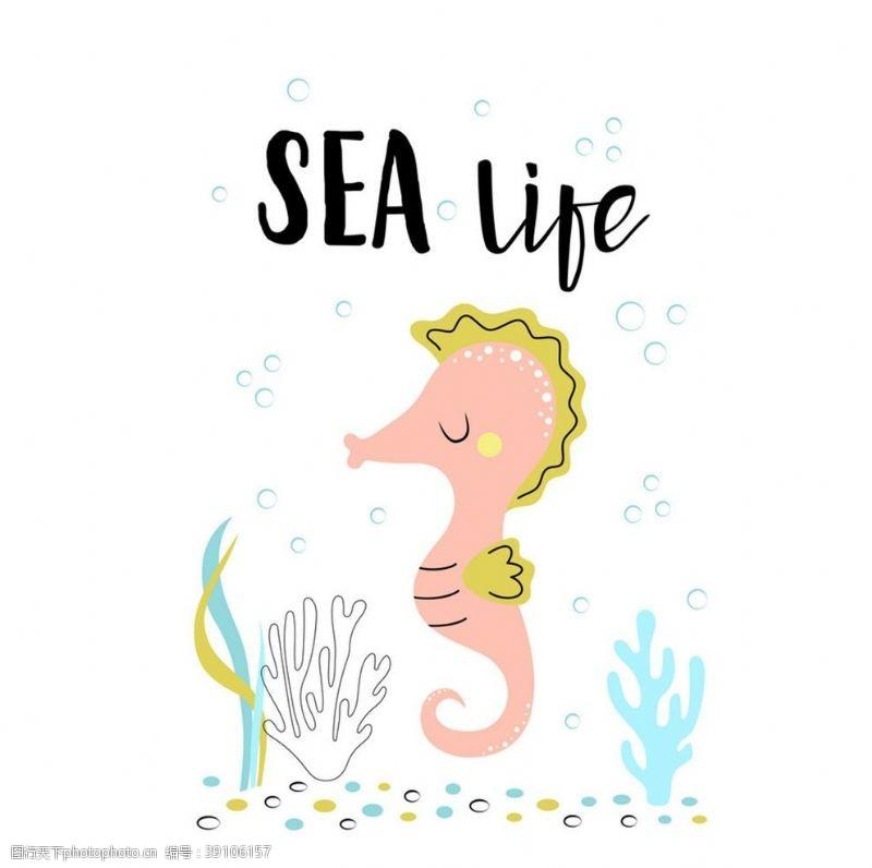 海洋风 儿童卡通图片