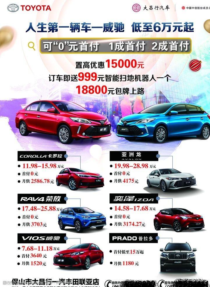 普拉多 丰田车型单页图片