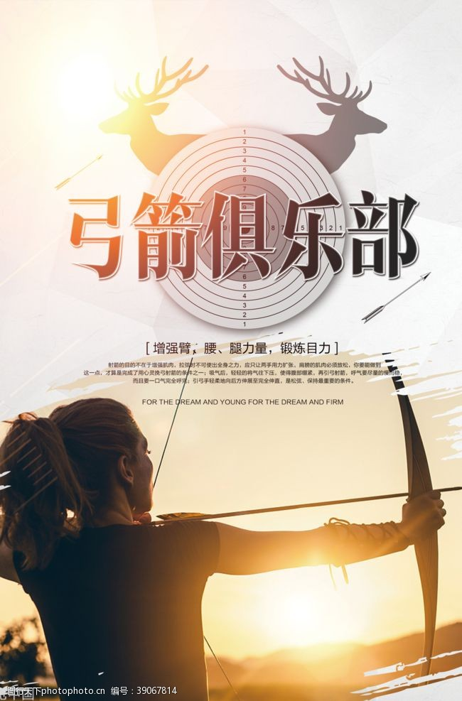 训练 弓箭运动弓箭海报射箭比赛图片