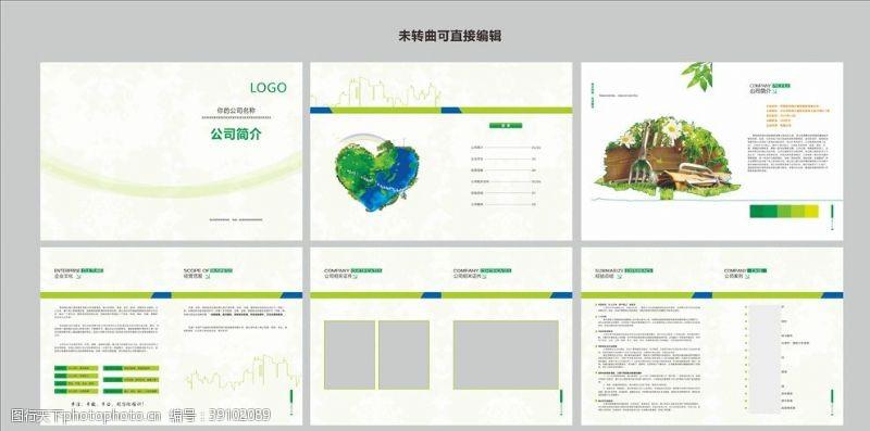 相册设计 公司画册图片