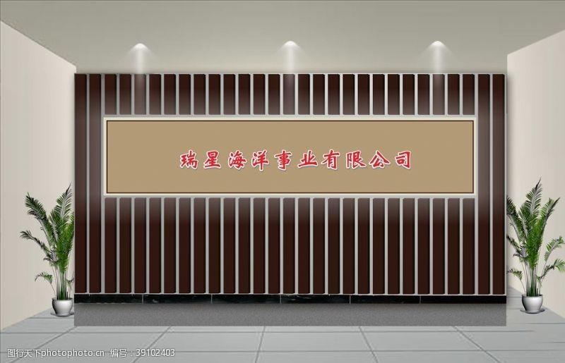 墙体设计 公司形象墙图片