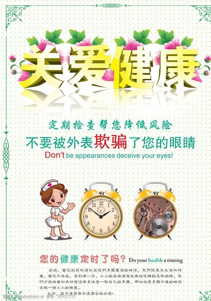关爱卡 关爱健康医院宣传海报图片