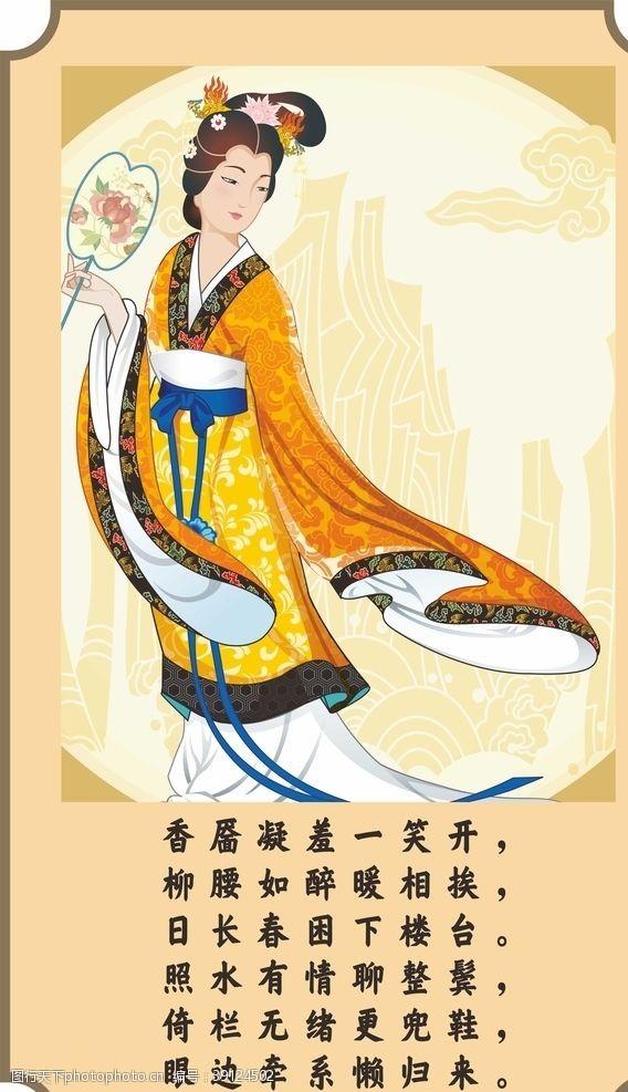 美女海报 古代美女图片