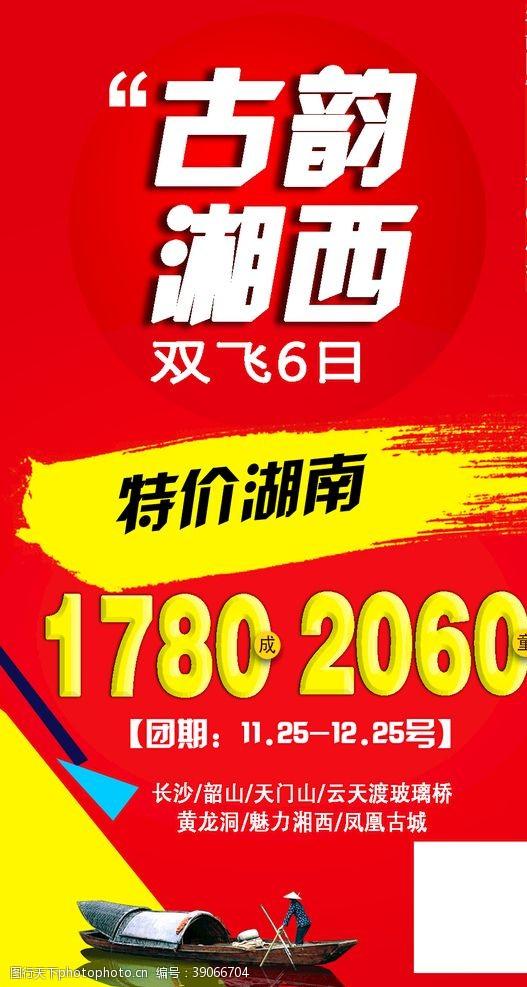 特惠海报 古韵湘西图片