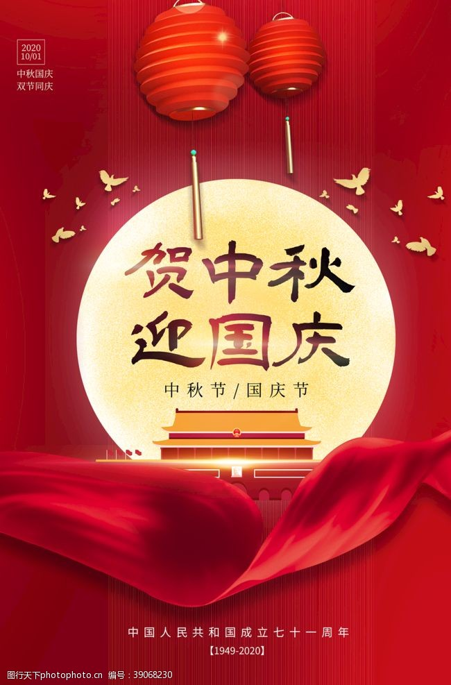 贺中秋迎国庆图片