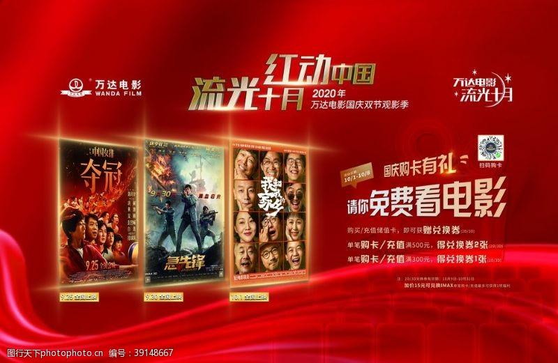 免费看电影 红动中国万达电影图片