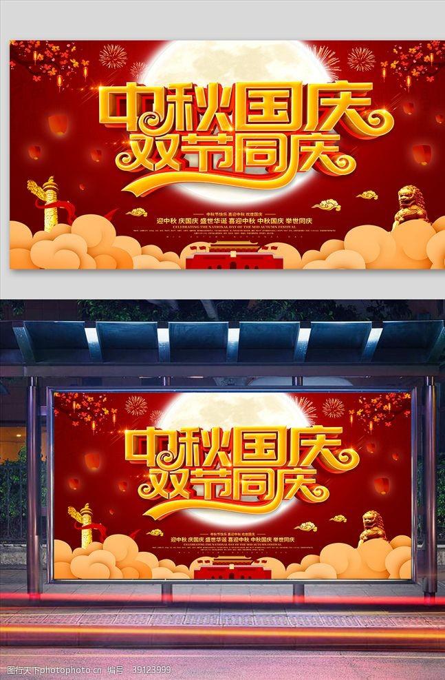 红色喜庆迎中秋庆国庆党政展板图片
