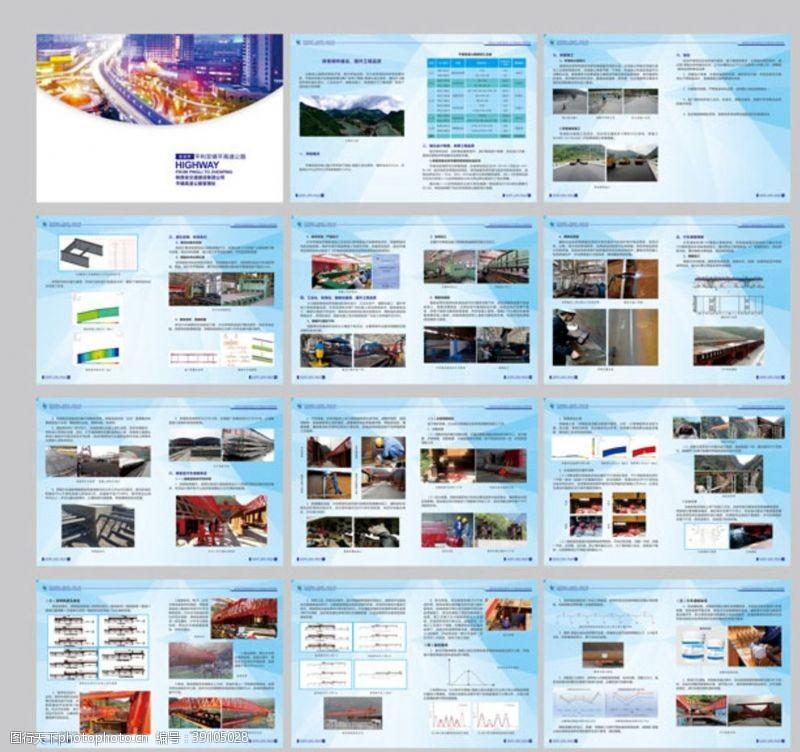 高速画册 画册设计图片