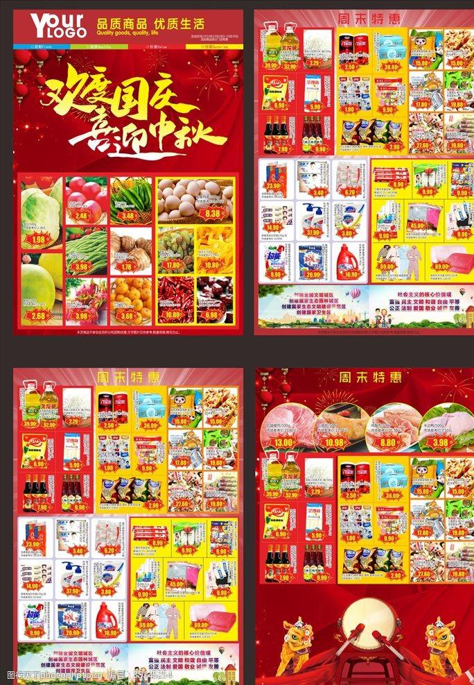 包装设计 欢度国庆喜迎中秋图片