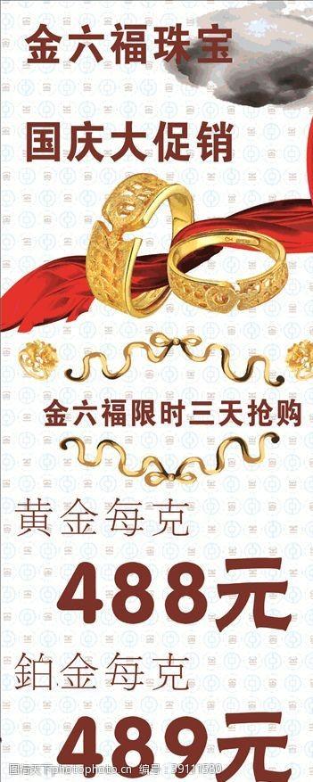 黄金促销活动 金六福珠宝图片