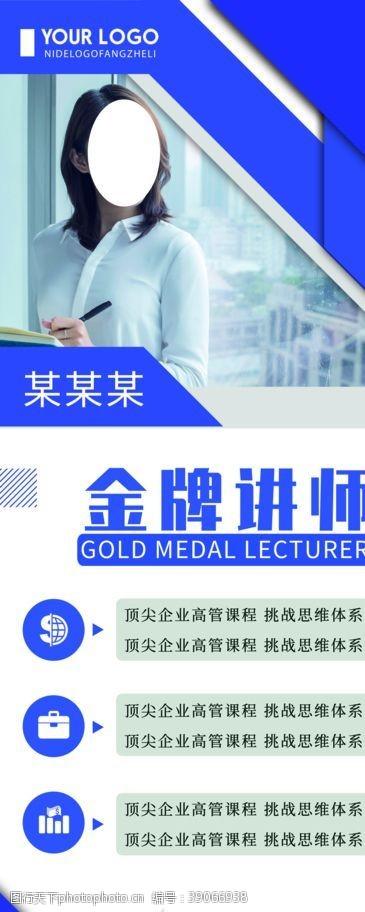 讲师简介 金牌讲师图片