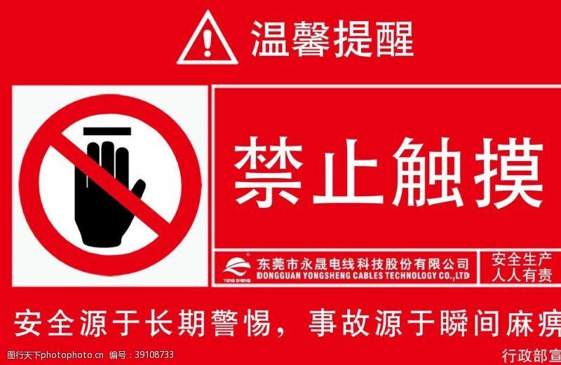 300dp 禁止触摸图片