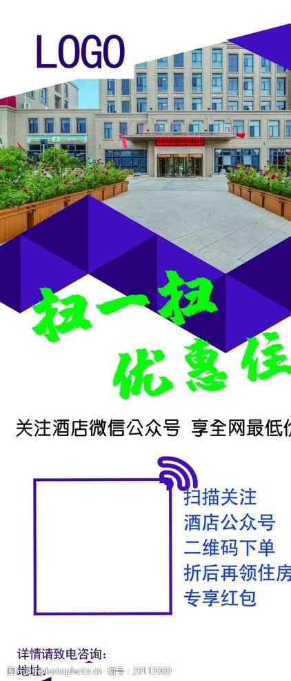 dm广告 酒店展架图片