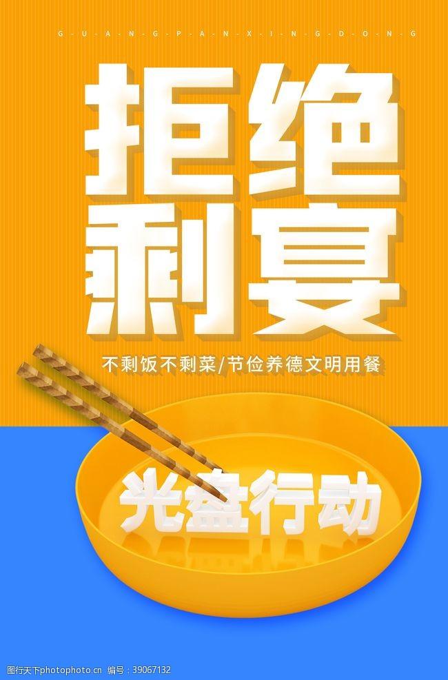 120dpi 拒绝剩宴公益活动海报素材图片