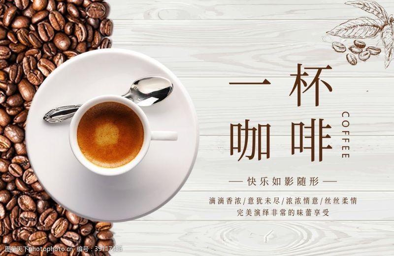 咖啡杯 咖啡图片