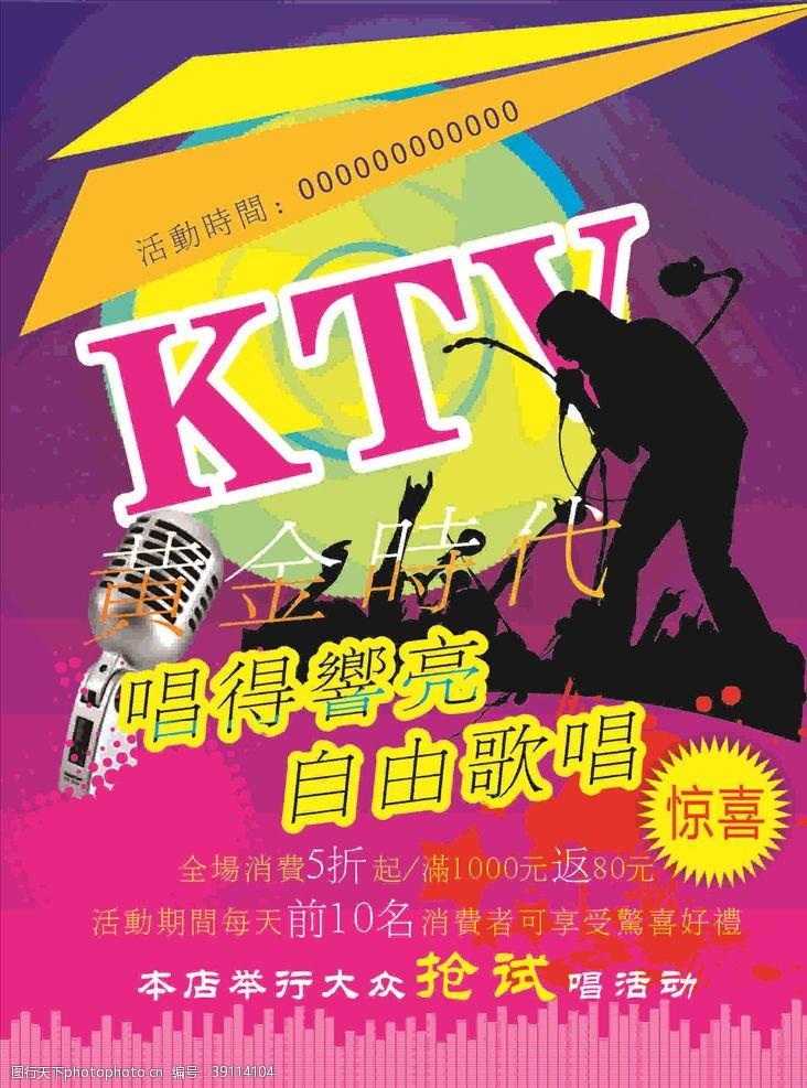 唱响 KTV海报图片