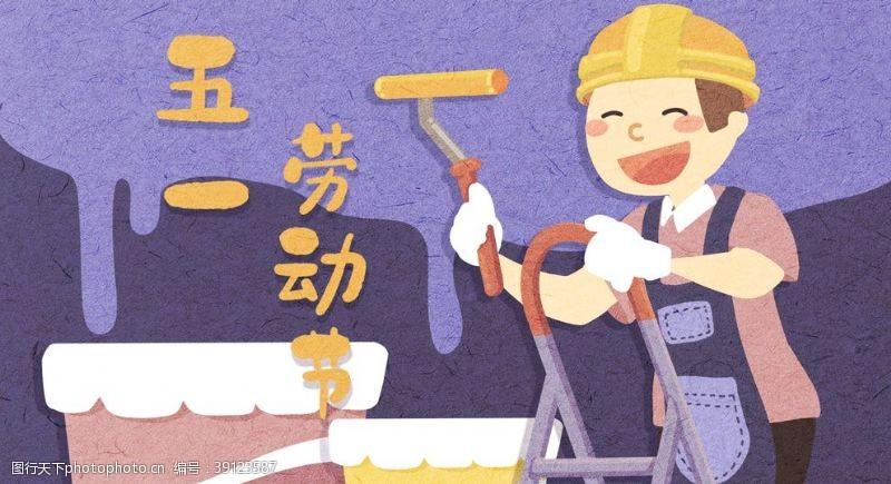五一出游 劳动节插画图片