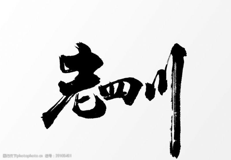 旅行 老四川字体字形主题海报素材图片