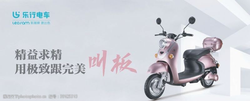 电动摩托车 乐行电动车图片