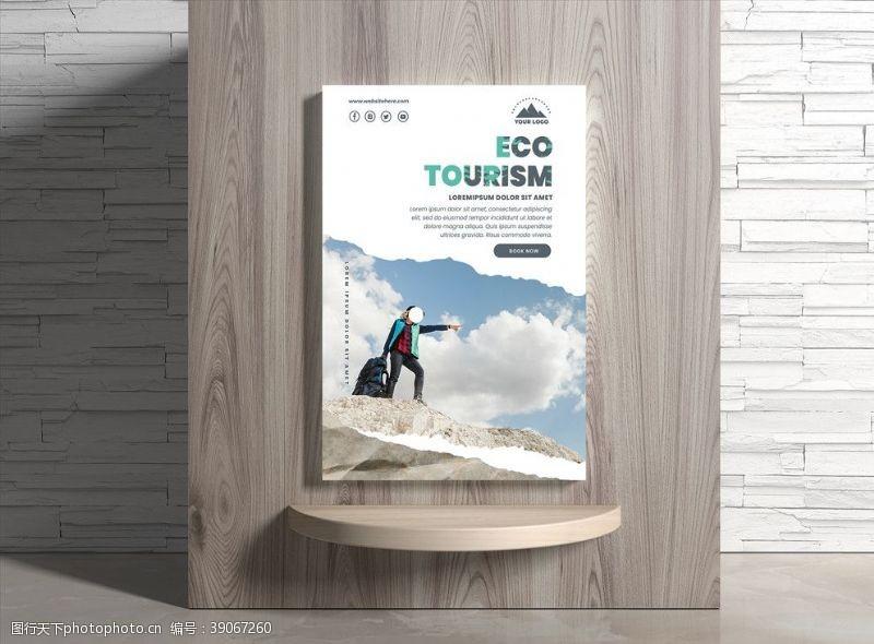 毕业旅行 旅行海报图片